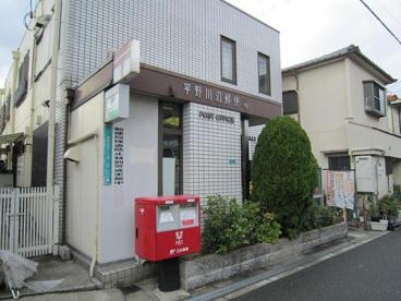 平野川辺郵便局の画像1
