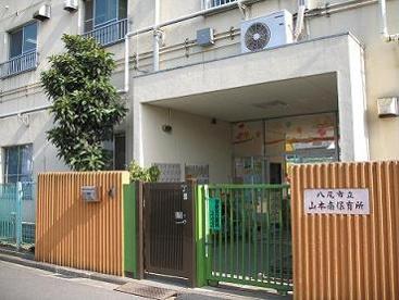 山本南保育所の画像1