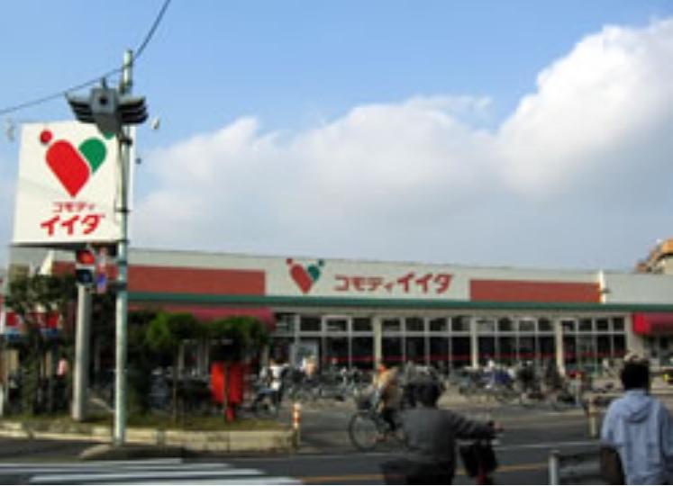 コモディイイダ 鹿浜店の画像