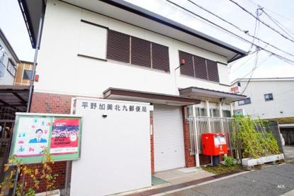 平野加美北九郵便局の画像1