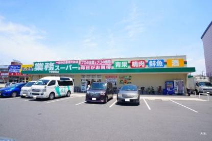 業務スーパー平野駅前店の画像1