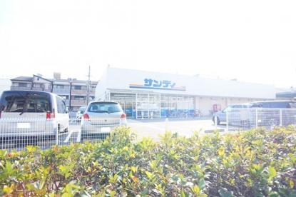 サンディ平野背戸口店の画像1