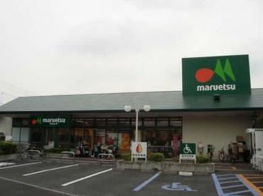 マルエツ 伊興店の画像1