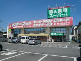 業務スーパー飯能店