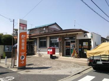 足立西伊興郵便局の画像1
