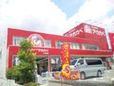 ドラッグストアアカカベ扇町店