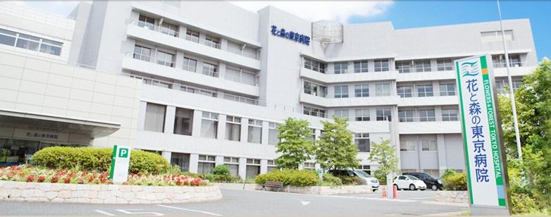 花と森の東京病院の画像