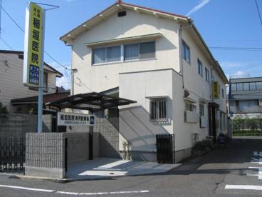 稲垣医院の画像1