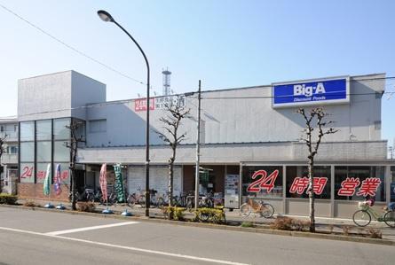 ビッグ・エー・足立西新井本町店の画像