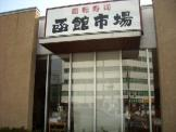 函館市場東大阪店
