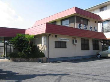 寺坂内科医院の画像1