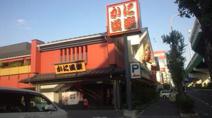 かに道楽東大阪店