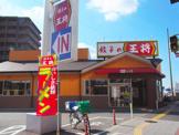 餃子の王将中央大通り長田店