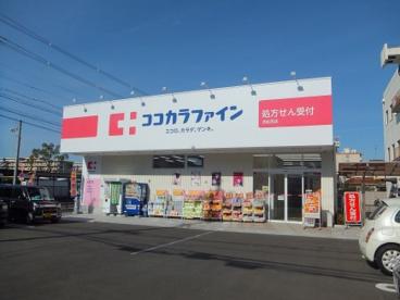 ココカラファイン志紀西店の画像1