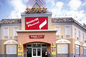 シダックス八尾志紀店の画像1