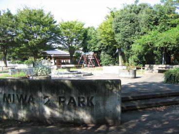 美和町第2公園の画像1