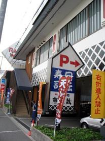 無添蔵 伊丹昆陽店の画像1