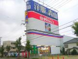 洋服の青山宝塚小林店