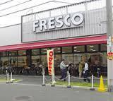 フレスコ駒川店