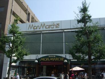 モンマルシェ西武庫店の画像1