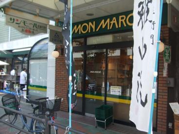 モンマルシェ西武庫店の画像2