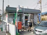 豊中市緑丘郵便局