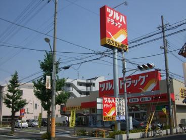 ツルハドラック武庫元町店の画像1