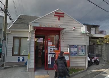 豊中永楽荘郵便局の画像1