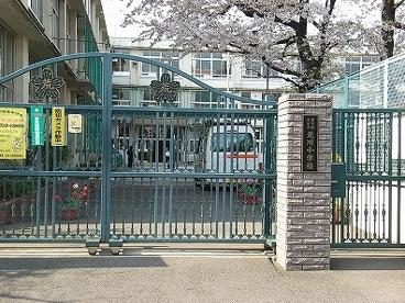 北区立 荒川小学校の画像1