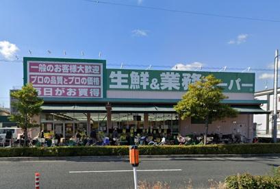 業務スーパー喜連東店の画像1