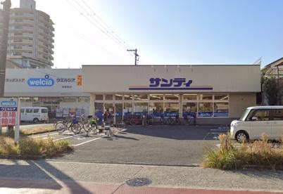 サンディ平野南店の画像1