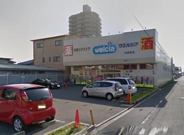 ウエルシア平野南店の画像1