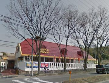 ココス 千里山田店の画像1
