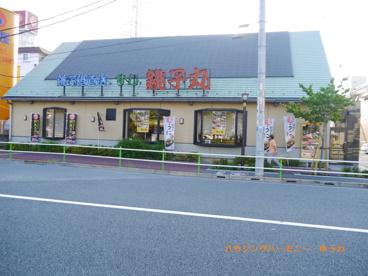 すし銚子丸 高島平店の画像1