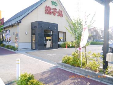 すし銚子丸 高島平店の画像2
