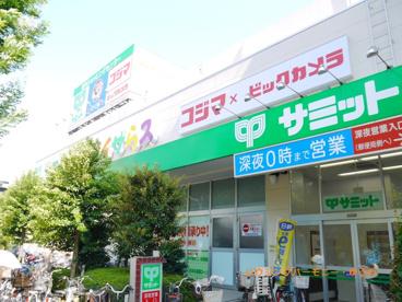 サミット 志村店の画像2