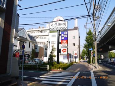 無添 くら寿司 高島平店の画像1