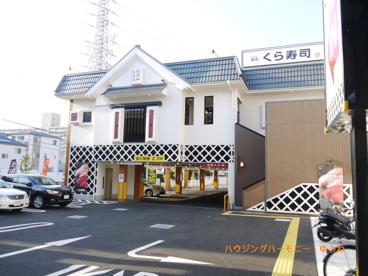 無添 くら寿司 高島平店の画像5
