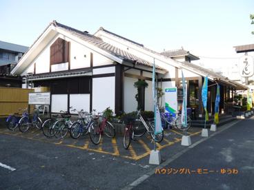 味の民芸 高島平店の画像2