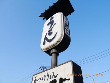 味の民芸 高島平店の画像5