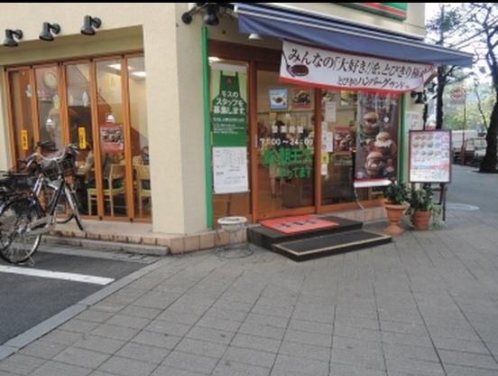 モスバーガー 日暮里店の画像