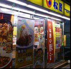 松屋 入谷店の画像1