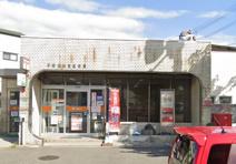 平野瓜破東郵便局
