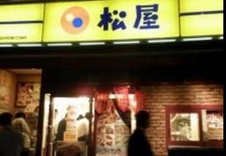 松屋 千駄木店の画像