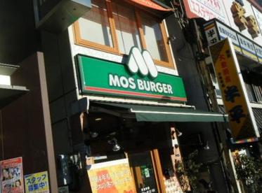 モスバーガー 王子駅前店の画像1