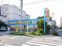 どらっぐぱぱす 小豆沢店