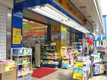 マツモトキヨシ東武下赤塚駅店の画像1
