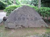 赤塚新町公園
