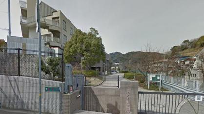 神戸市立山の手小学校の画像1