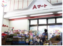 Aマート 東山店の画像1